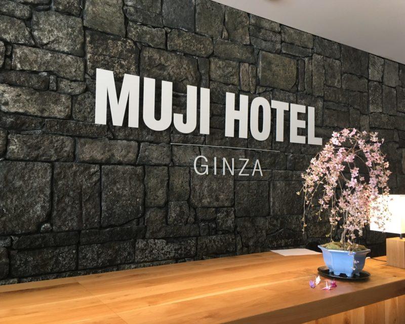 リノベーションの勉強「MUJI HOTEL GINZA」