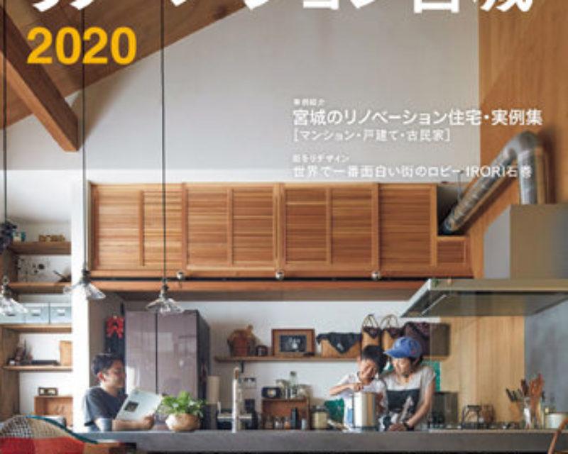 「デザインリノベーション宮城2020」に掲載されました